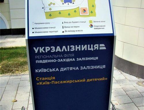 Тактильные мнемосхемы и информационные указатели шрифтом Брайля  на территории Киевской детской ЖД