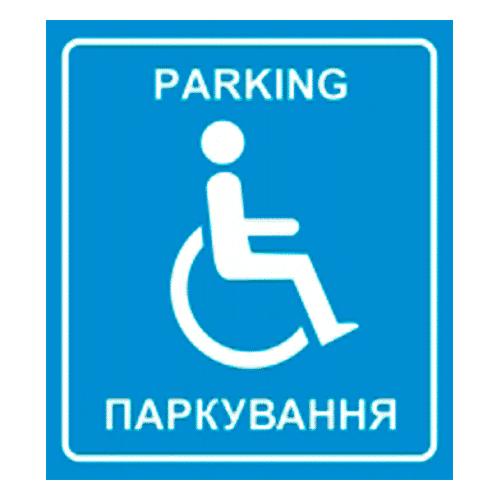 Знак «Парковка для людей с инвалидностью» (не является дорожным знаком), настенный