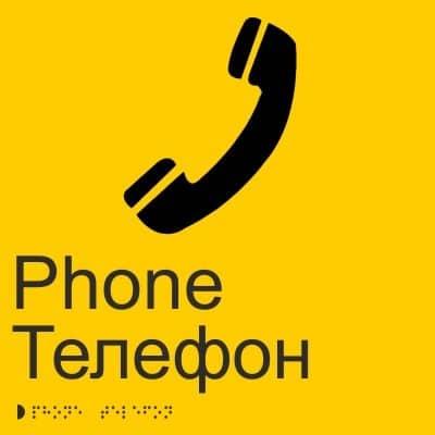 "Табличка ""Телефон"" шрифтом Брайля"