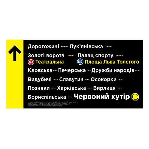 Информационный стенд_шрифтом Брайля_метрополитен