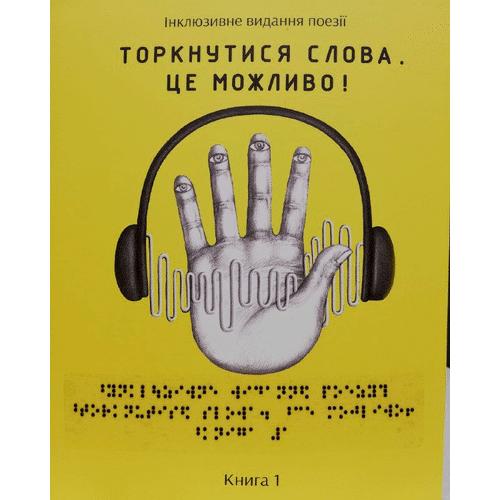 Книги шрифтом Брайля с ч/б дублированием