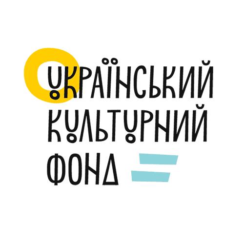 Клиенты РЦБУ_Український культурний фонд