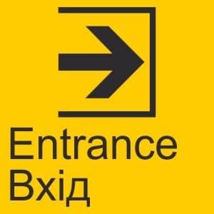"""Тактильная наклейка """"Вход"""" с использованием рельефно-точечного шрифта Брайля"""