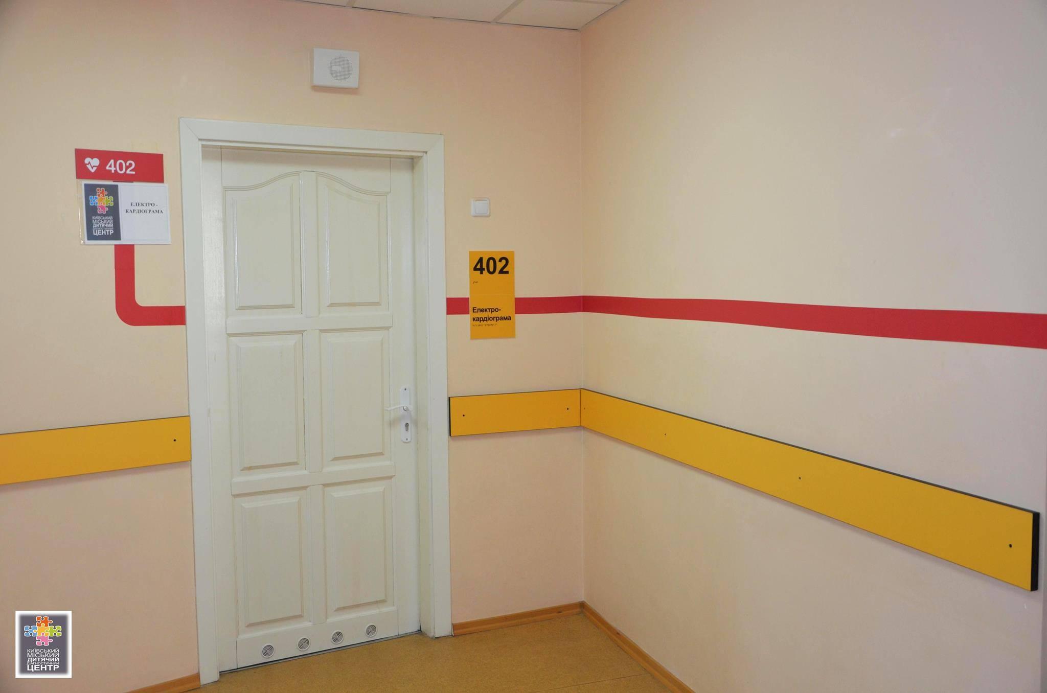 Все номера кабинетов и информация о данном кабинет выполнены увеличенным шрифтом в контрастном соотношении цветов и в тактильном виде (напечатаны шрифтом Брайля)